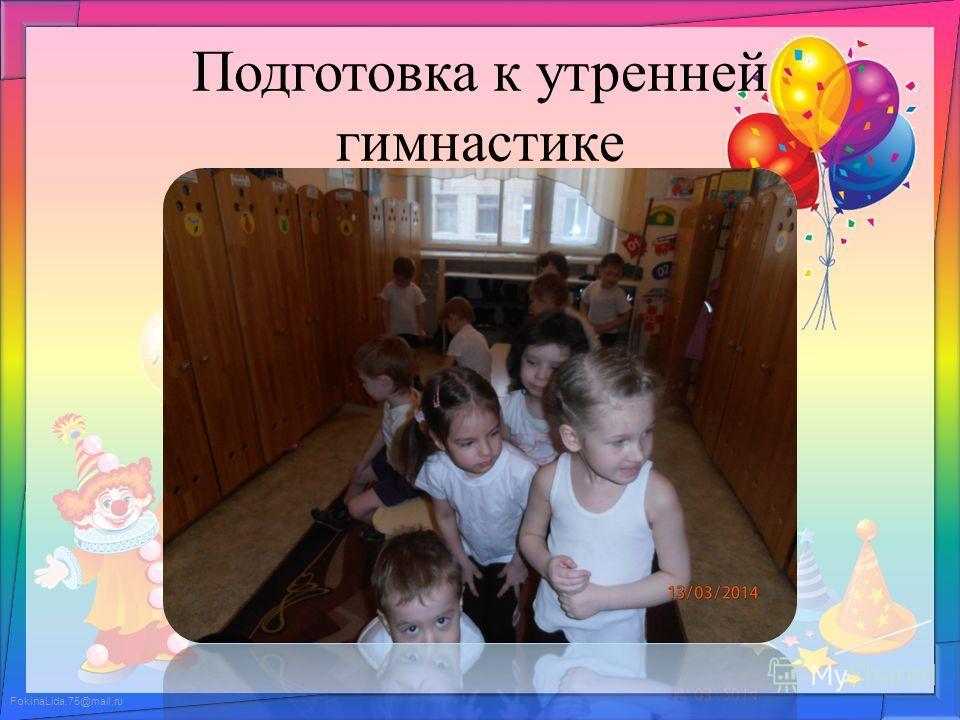 FokinaLida.75@mail.ru Подготовка к утренней гимнастике