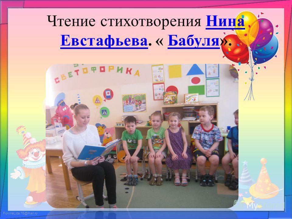 FokinaLida.75@mail.ru Чтение стихотворения Нина Евстафьева. « Бабуля».Нина Евстафьева Бабуля