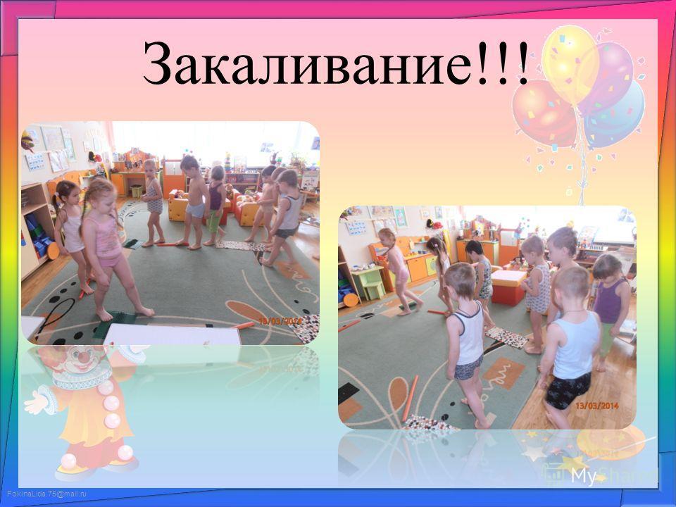 FokinaLida.75@mail.ru Закаливание!!!