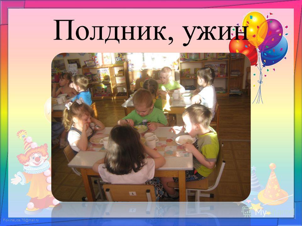 FokinaLida.75@mail.ru Полдник, ужин