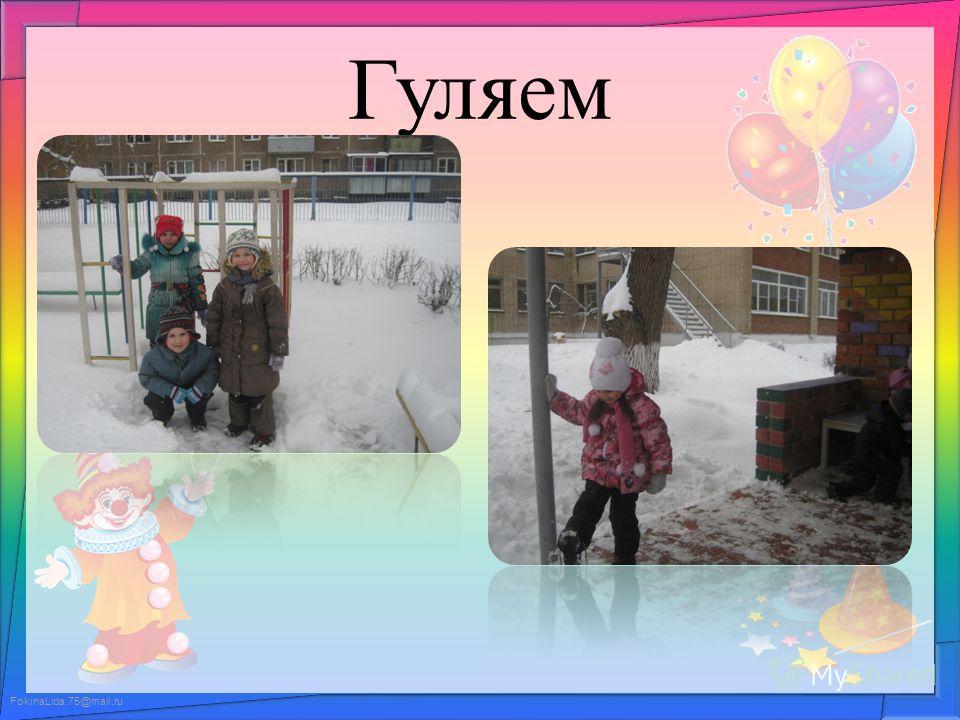 FokinaLida.75@mail.ru Гуляем