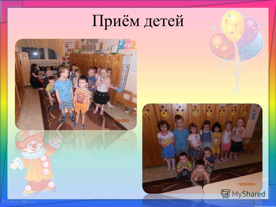 FokinaLida.75@mail.ru Приём детей