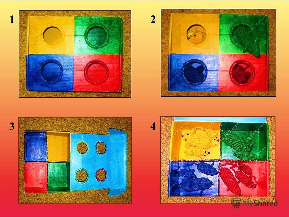 Ход игры «Спрячь мышку» Рассмотрите игру вместе с малышом. Показывайте и называйте ребенку цвета мышек. Называйте цвета мышек вместе с малышом. Спросите, какие предметы такого же цвета есть в комнате. Покажите ребенку коврик, скажите, что это домик,