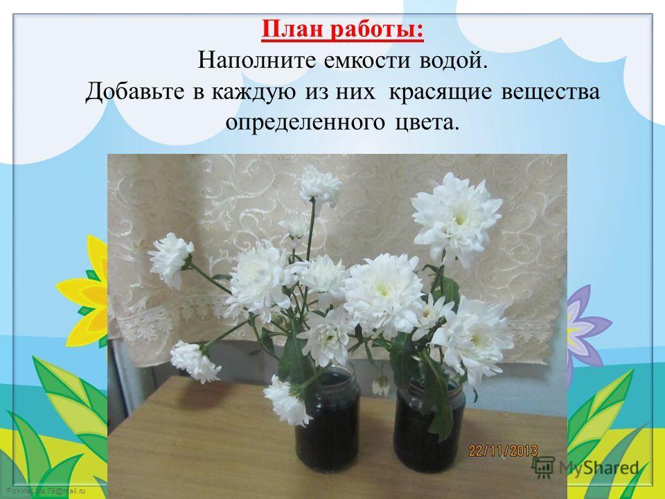 FokinaLida.75@mail.ru План работы: Наполните емкости водой. Добавьте в каждую из них красящие вещества определенного цвета.