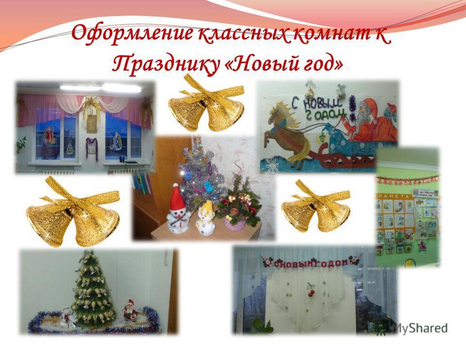 Оформление классных комнат к Празднику «Новый год»