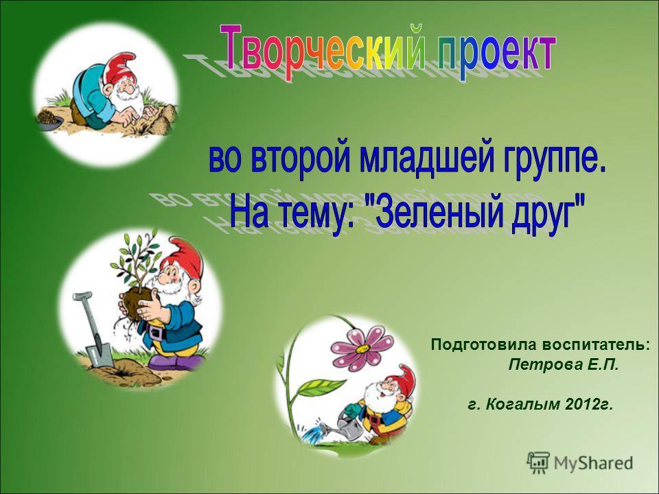 Подготовила воспитатель: Петрова Е.П. г. Когалым 2012 г.