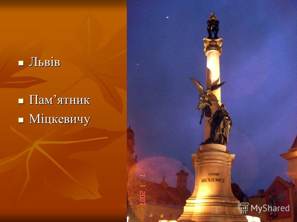 Львів Львів Памятник Памятник Міцкевичу Міцкевичу