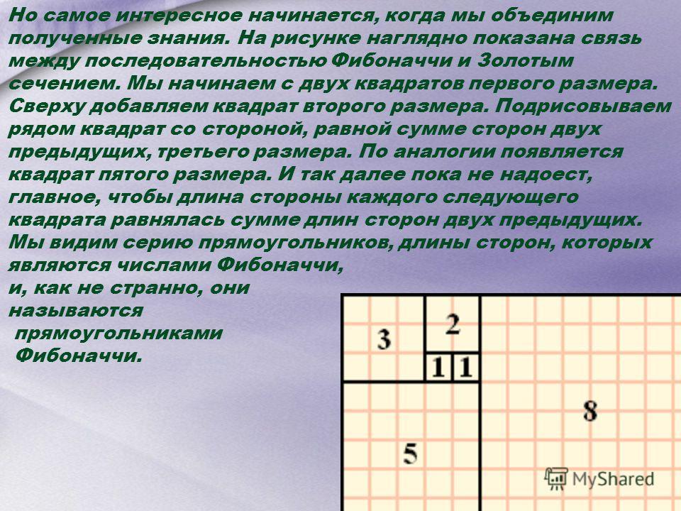 Но самое интересное начинается, когда мы объединим полученные знания. На рисунке наглядно показана связь между последовательностью Фибоначчи и Золотым сечением. Мы начинаем с двух квадратов первого размера. Сверху добавляем квадрат второго размера. П