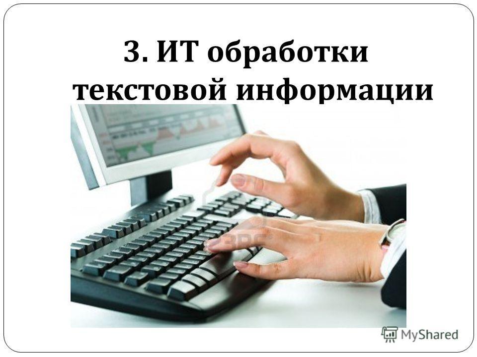 3. ИТ обработки текстовой информации
