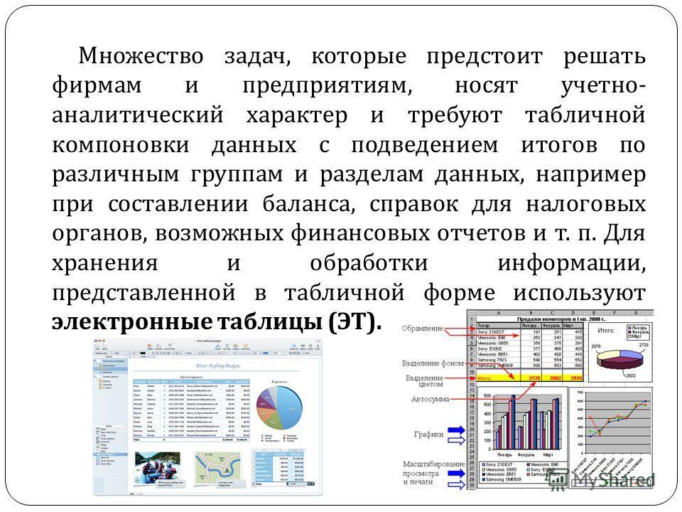 Множество задач, которые предстоит решать фирмам и предпри  ятиям, носят учетно - аналитический характер и требуют табличной компоновки данных с подведением итогов по различным группам и разделам данных, например при составлении баланса, справок для