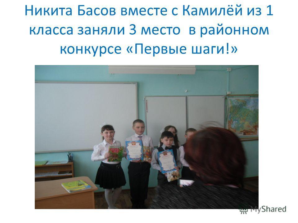 Никита Басов вместе с Камилёй из 1 класса заняли 3 место в районном конкурсе «Первые шаги!»