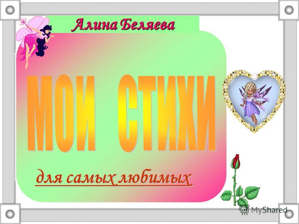Алина Беляева для самых любимых