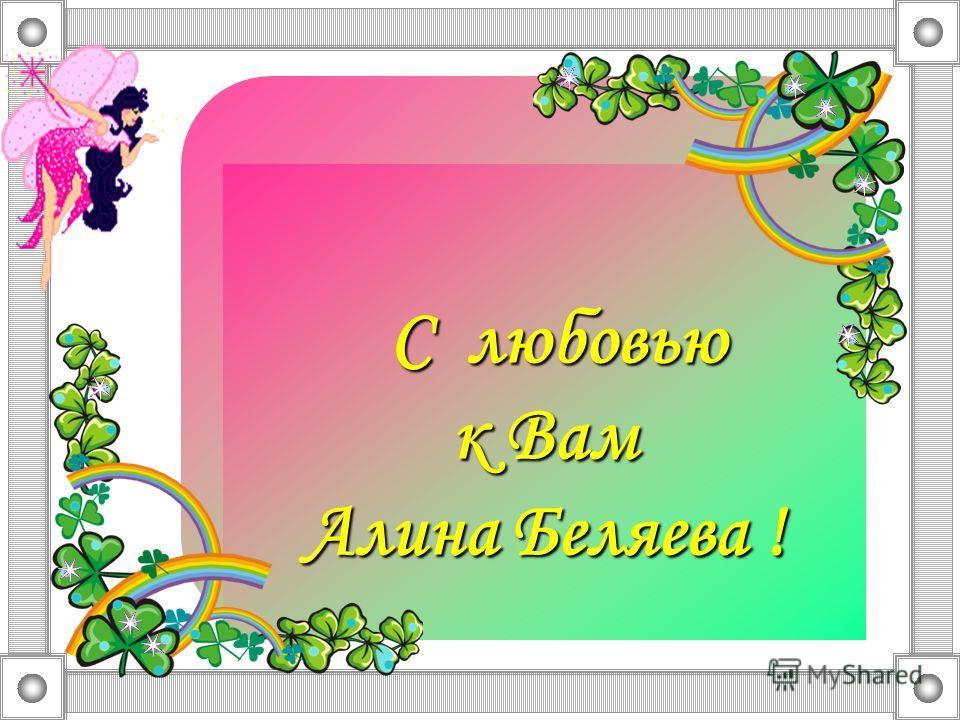С любовью к Вам Алина Беляева !