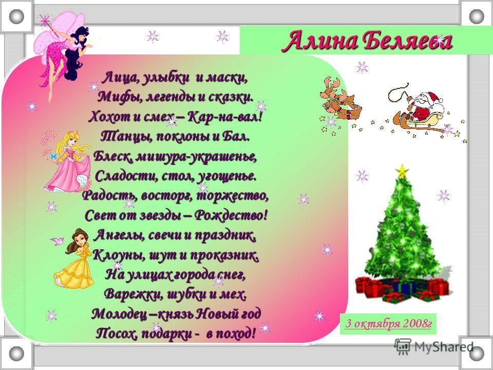 Лица, улыбки и маски, Мифы, легенды и сказки. Хохот и смех – Кар-на-вал! Танцы, поклоны и Бал. Блеск, мишура-украшенье, Сладости, стол, угощенье. Радость, восторг, торжество, Свет от звезды – Рождество! Ангелы, свечи и праздник, Клоуны, шут и проказн