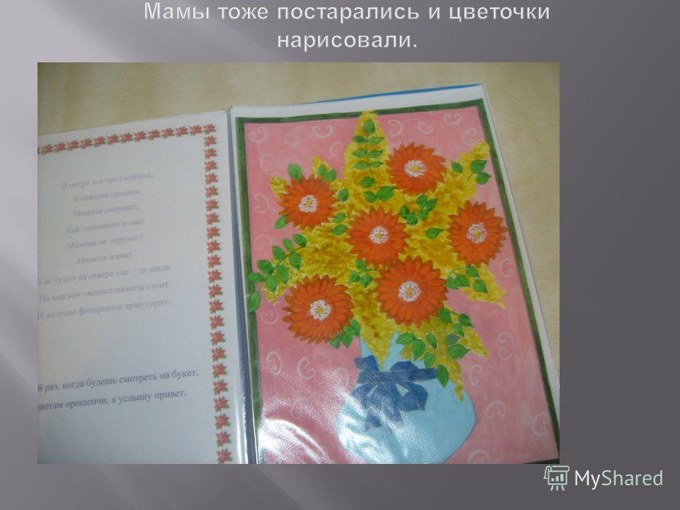 Мамы тоже постарались и цветочки нарисовали.
