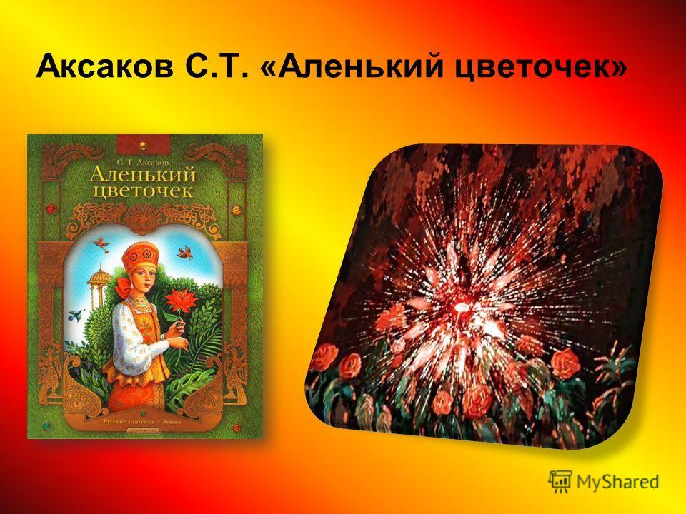 Аксаков С.Т. «Аленький цветочек»