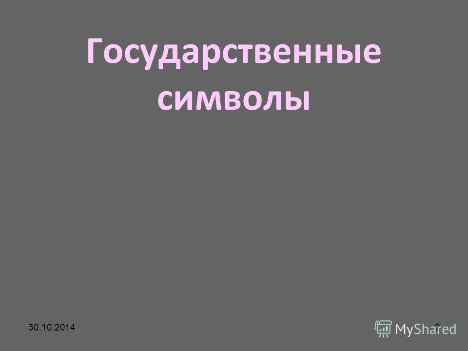 30.10.20142 Государственные символы