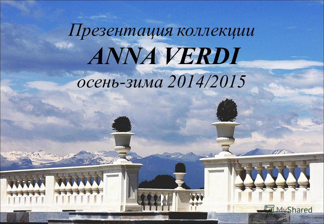 Презентация коллекции ANNA VERDI осень-зима 2014/2015