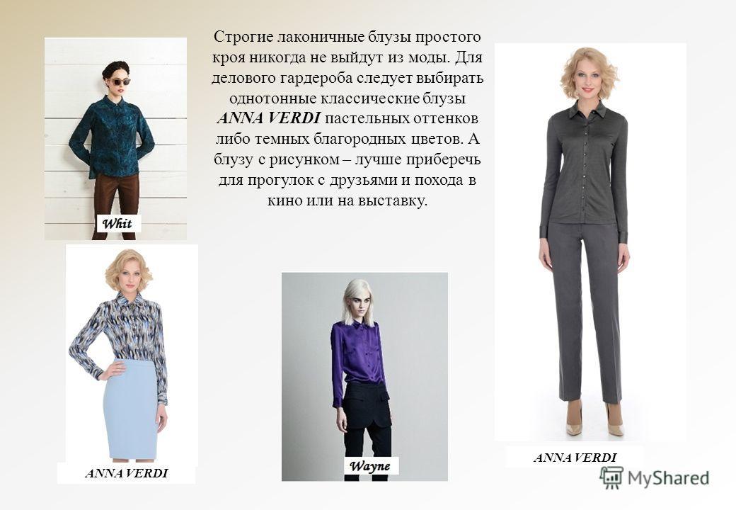Строгие лаконичные блузы простого кроя никогда не выйдут из моды. Для делового гардероба следует выбирать однотонные классические блузы ANNA VERDI пастельных оттенков либо темных благородных цветов. А блузу с рисунком – лучше приберечь для прогулок с