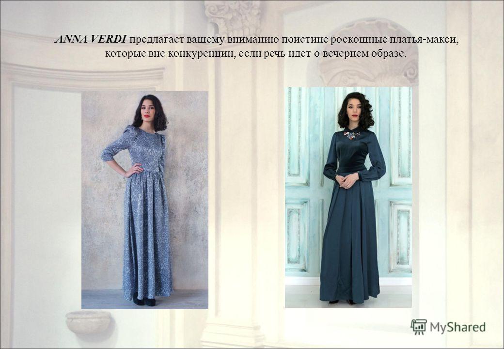 .ANNA VERDI предлагает вашему вниманию поистине роскошные платья-макси, которые вне конкуренции, если речь идет о вечернем образе.
