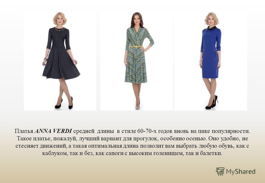 Платья ANNA VERDI средней длины в стиле 60-70-х годов вновь на пике популярности. Такое платье, пожалуй, лучший вариант для прогулок, особенно осенью. Оно удобно, не стесняет движений, а такая оптимальная длина позволит вам выбрать любую обувь, как с