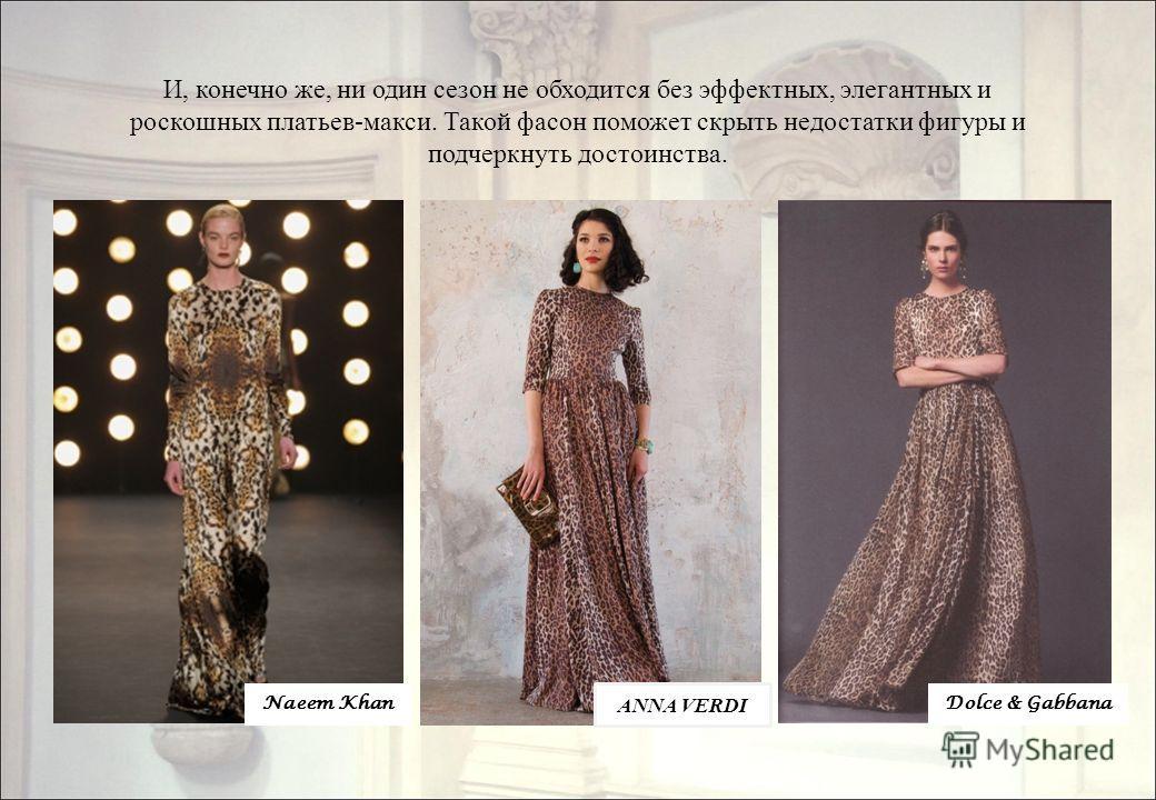 И, конечно же, ни один сезон не обходится без эффектных, элегантных и роскошных платьев-макси. Такой фасон поможет скрыть недостатки фигуры и подчеркнуть достоинства. Naeem Khan ANNA VERDI Dolce & Gabbana