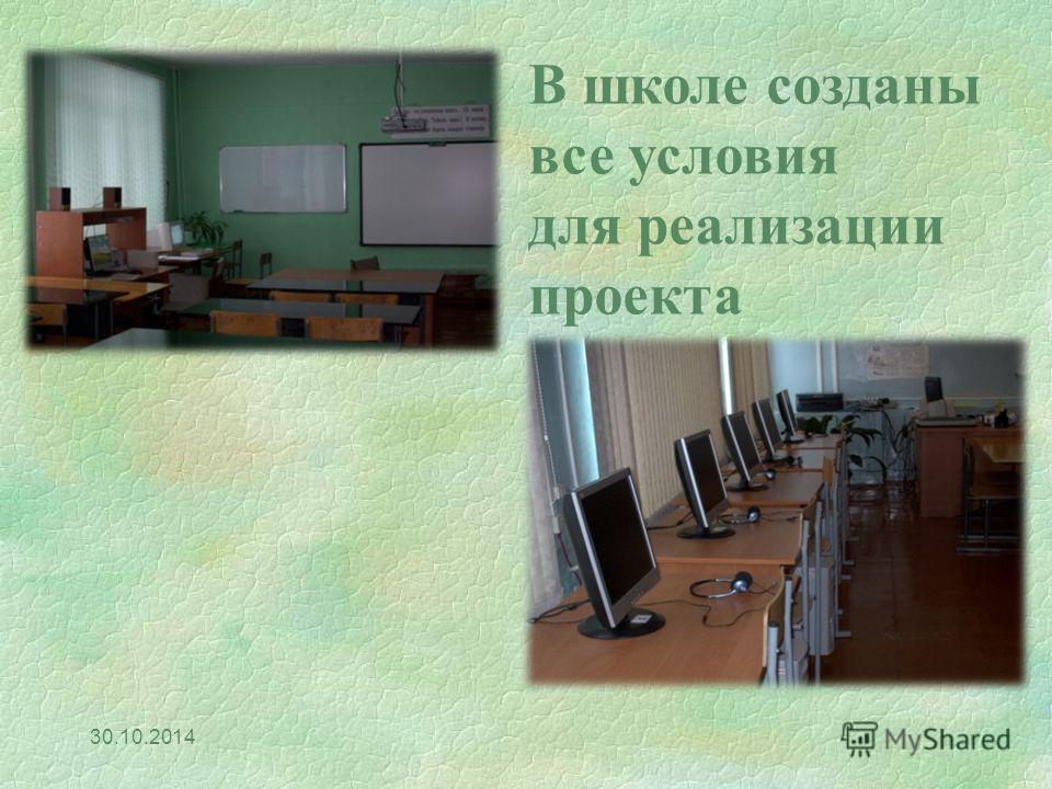 В школе созданы все условия для реализации проекта