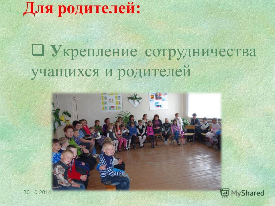 Для родителей: 30.10.2014 Укрепление сотрудничества учащихся и родителей