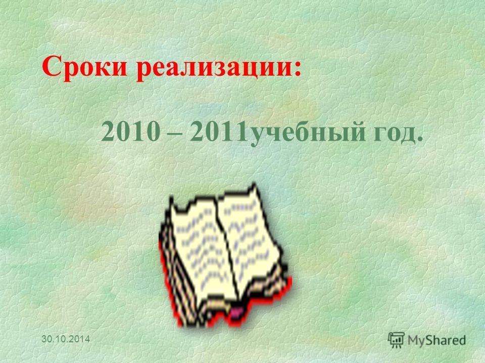 Сроки реализации: 2010 – 2011 учебный год. 30.10.2014