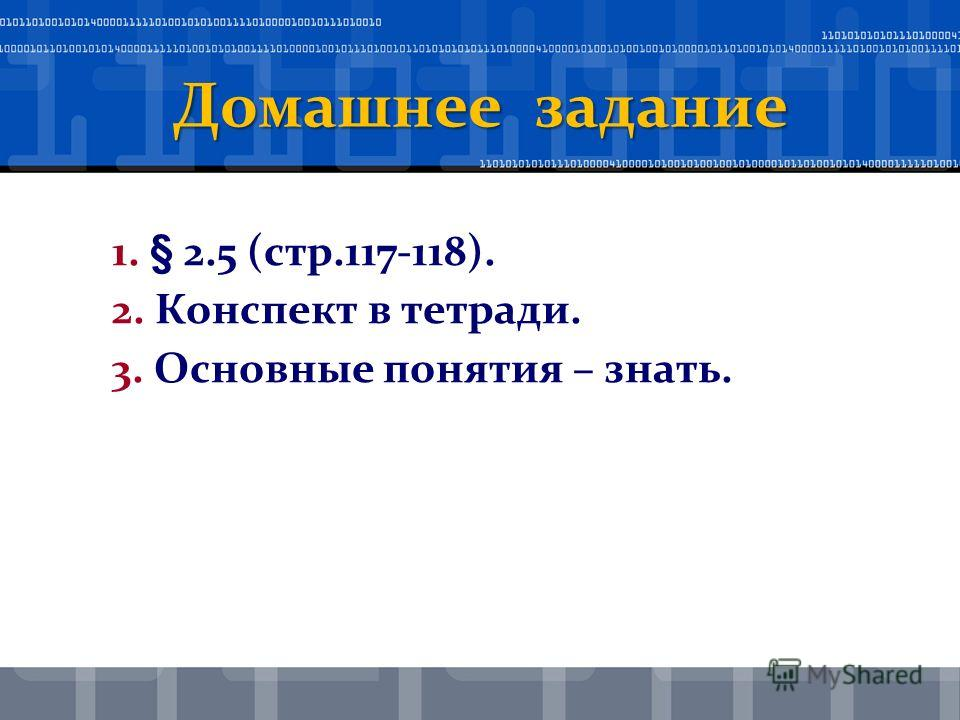 Домашнее задание 1. § 2.5 (стр.117-118). 2. Конспект в тетради. 3. Основные понятия – знать.
