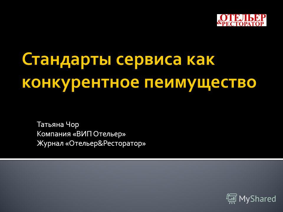 Татьяна Чор Компания «ВИП Отельер» Журнал «Отельер&Ресторатор»