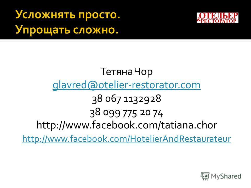Тетяна Чор glavred@otelier-restorator.com 38 067 1132928 38 099 775 20 74 http://www.facebook.com/tatiana.chor http://www.facebook.com/HotelierAndRestaurateur