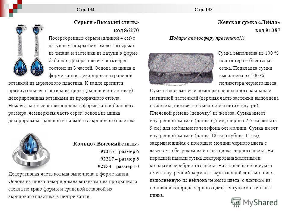 Стр. 134 Стр. 135 Серьги «Высокий стиль» код 86270 Посеребренные серьги (длиной 4 см) с латунным покрытием имеют штырьки из титана и застежки из латуни в форме бабочки. Декоративная часть серег состоит из 3 частей. Основа из цинка в форме капли, деко