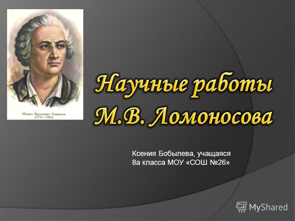 Ксения Бобылева, учащаяся 8 а класса МОУ «СОШ 26»