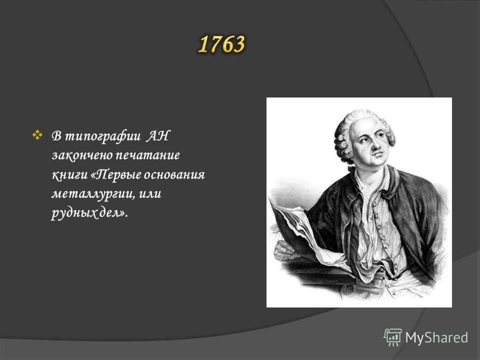 В типографии АН закончено печатание книги «Первые основания металлургии, или рудных дел».