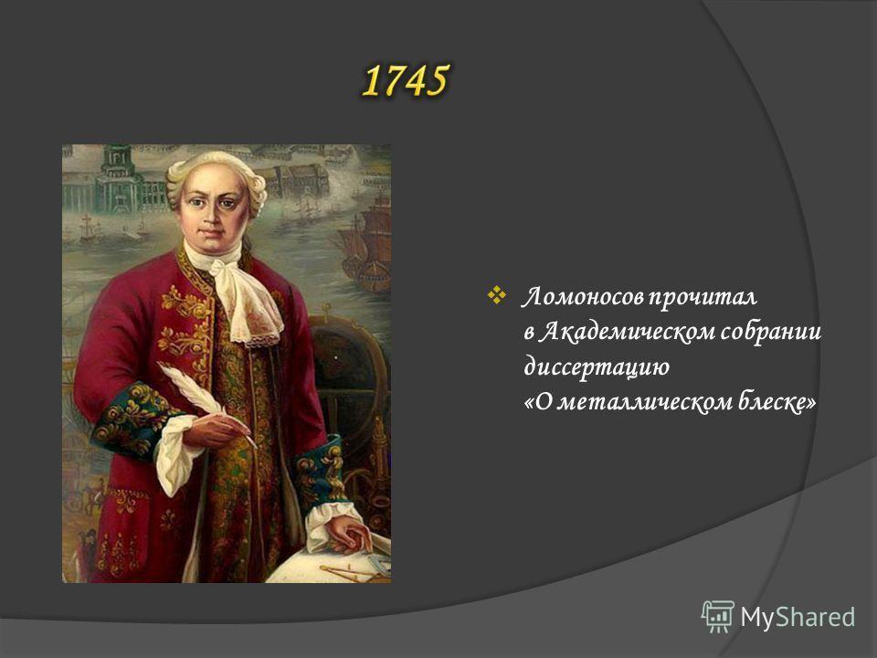 Ломоносов прочитал в Академическом собрании диссертацию «О металлическом блеске»