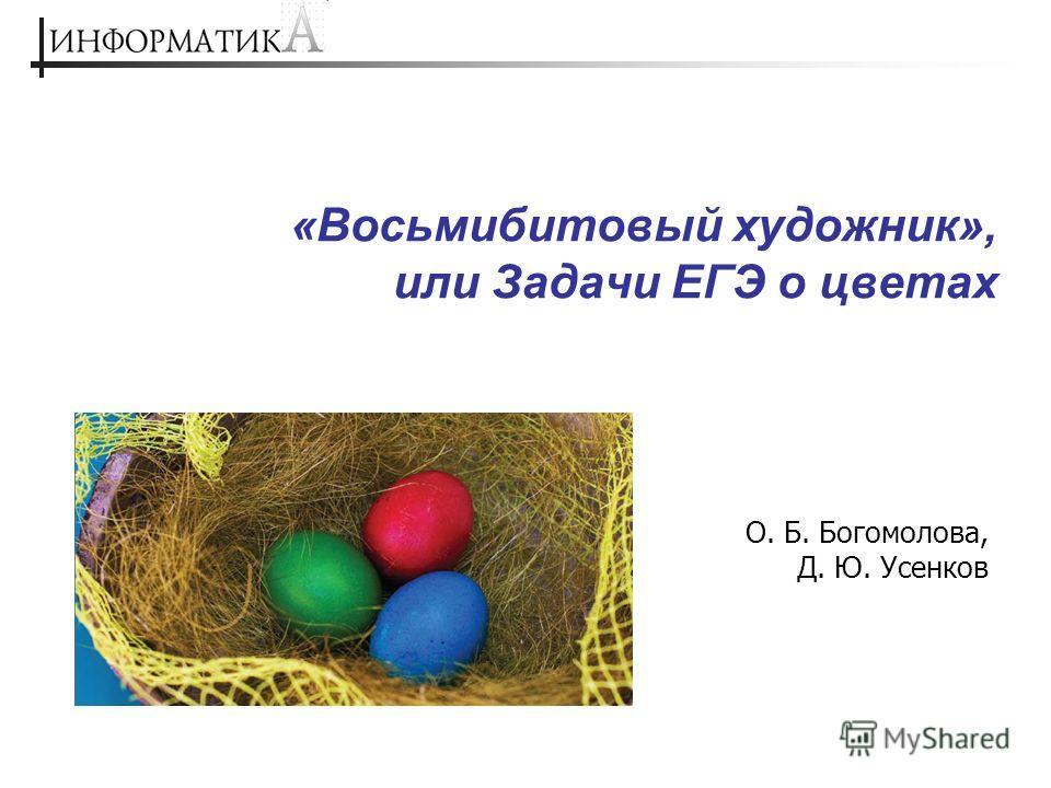 «Восьмибитовый художник», или Задачи ЕГЭ о цветах О. Б. Богомолова, Д. Ю. Усенков