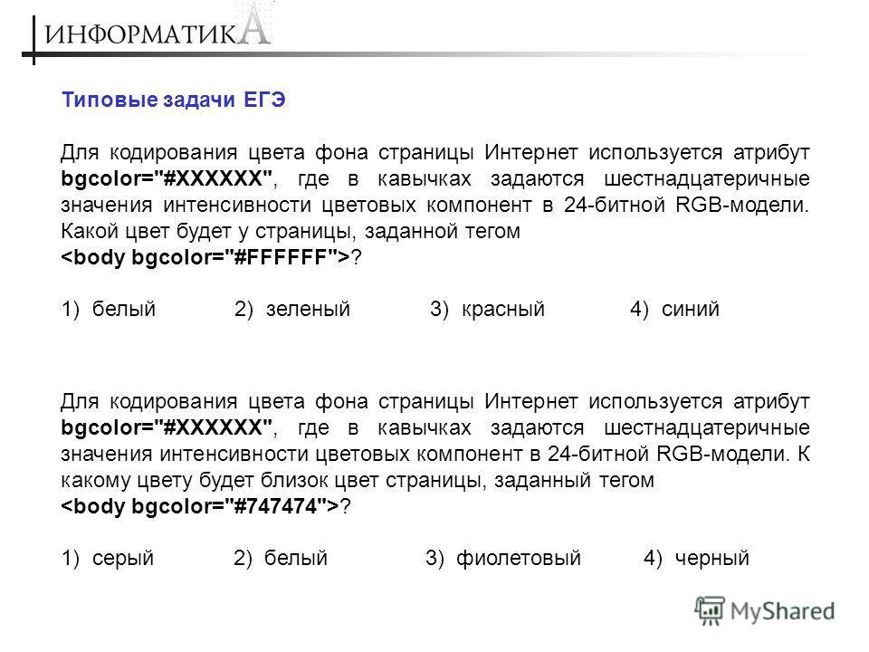 Типовые задачи ЕГЭ Для кодирования цвета фона страницы Интернет используется атрибут bgcolor=