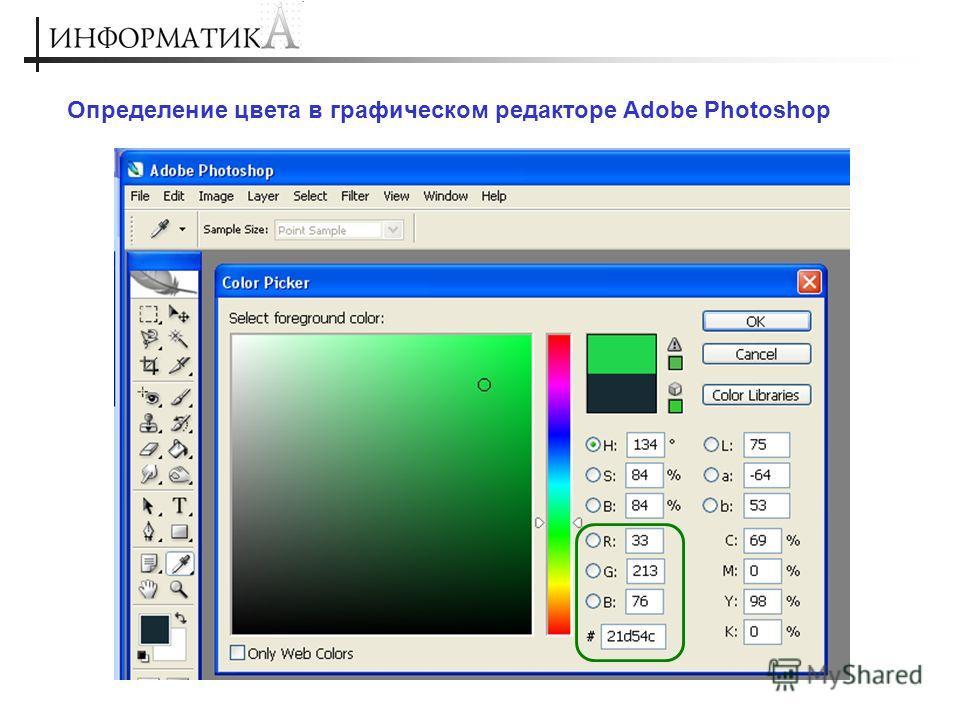 Определение цвета в графическом редакторе Adobe Photoshop