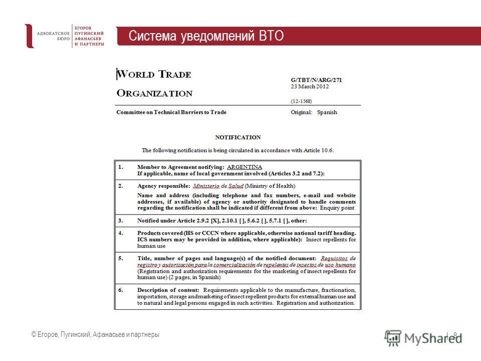 © Егоров, Пугинский, Афанасьев и партнеры | 8 Система уведомлений ВТО