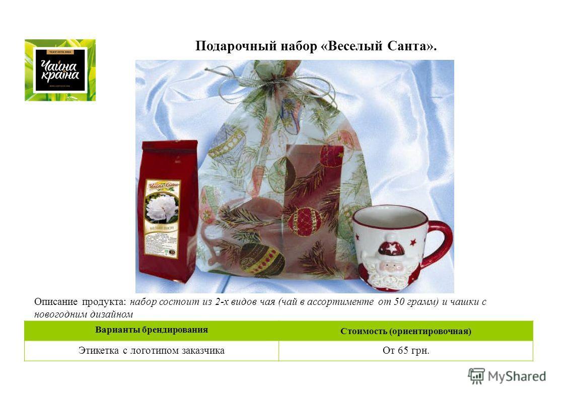 Подарочный набор «Веселый Санта». Описание продукта: набор состоит из 2-х видов чая (чай в ассортименте от 50 грамм) и чашки с новогодним дизайном Варианты брендирования Стоимость (ориентировочная) Этикетка с логотипом заказчика От 65 грн.