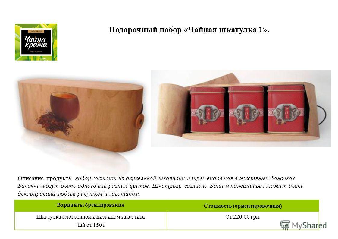 Подарочный набор «Чайная шкатулка 1». Варианты брендирования Стоимость (ориентировочная) Шкатулка с логотипом и дизайном заказчика Чай от 150 г От 220,00 грн. Описание продукта: набор состоит из деревянной шкатулки и трех видов чая в жестяных баночка