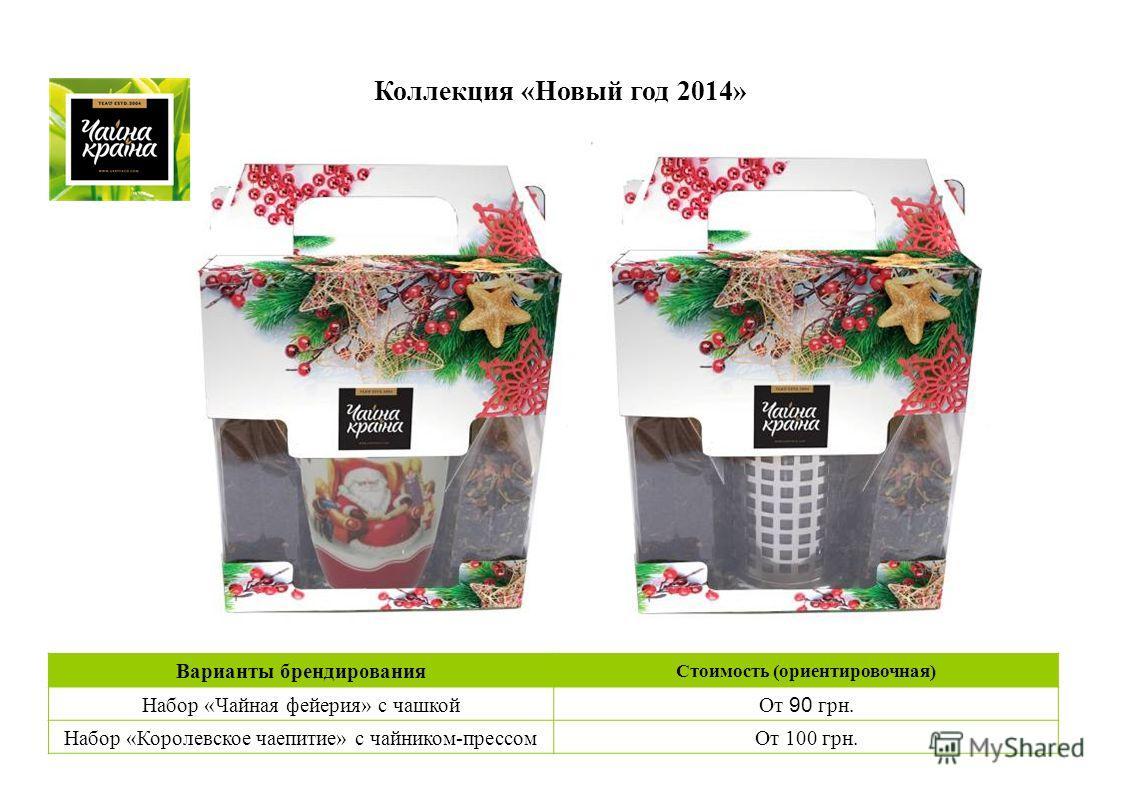 Варианты брендирования Стоимость (ориентировочная) Набор «Чайная фейерия» c чашкой От 90 грн. Набор «Королевское чаепитие» с чайником-прессом От 100 грн. Коллекция «Новый год 2014»