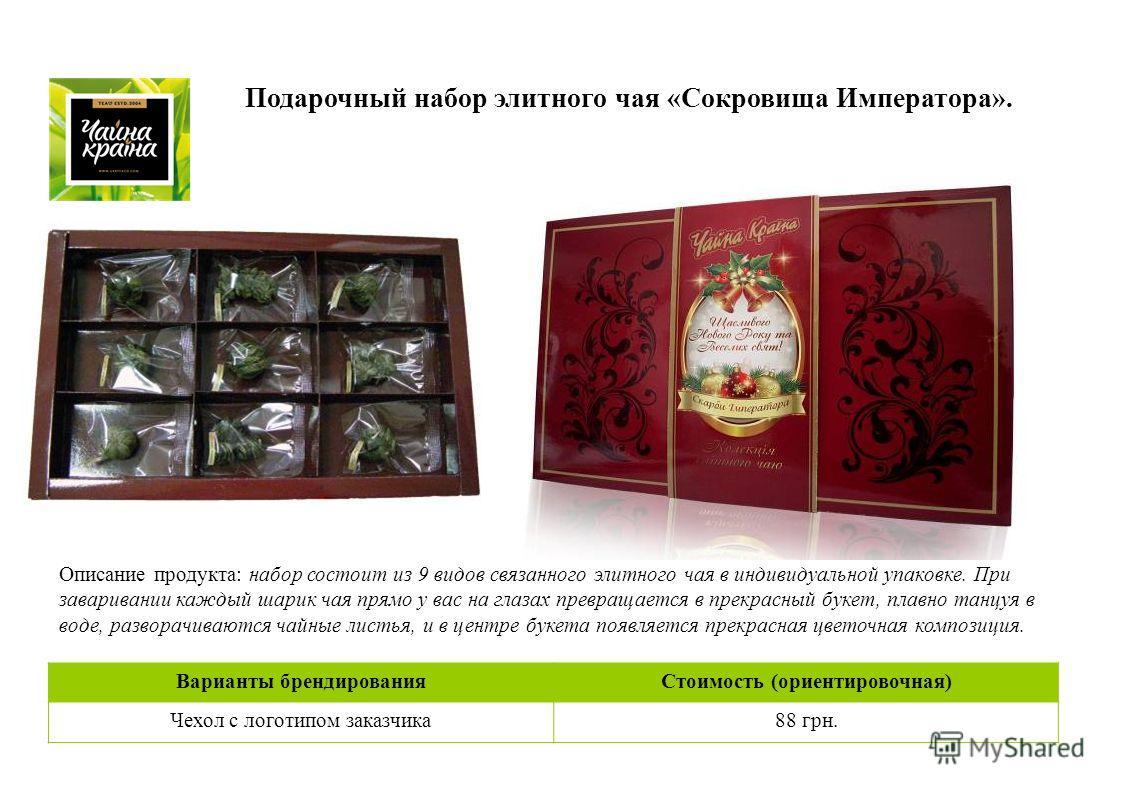 Подарочный набор элитного чая «Сокровища Императора». Описание продукта: набор состоит из 9 видов связанного элитного чая в индивидуальной упаковке. При заваривании каждый шарик чая прямо у вас на глазах превращается в прекрасный букет, плавно танцуя