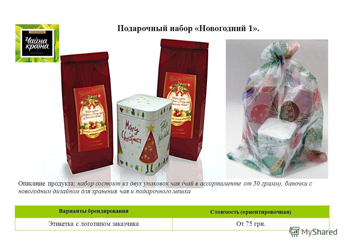 Подарочный набор «Новогодний 1». Описание продукта: набор состоит из двух упаковок чая (чай в ассортименте от 50 грамм), баночки с новогодним дизайном для хранения чая и подарочного мешка Варианты брендирования Стоимость (ориентировочная) Этикетка с