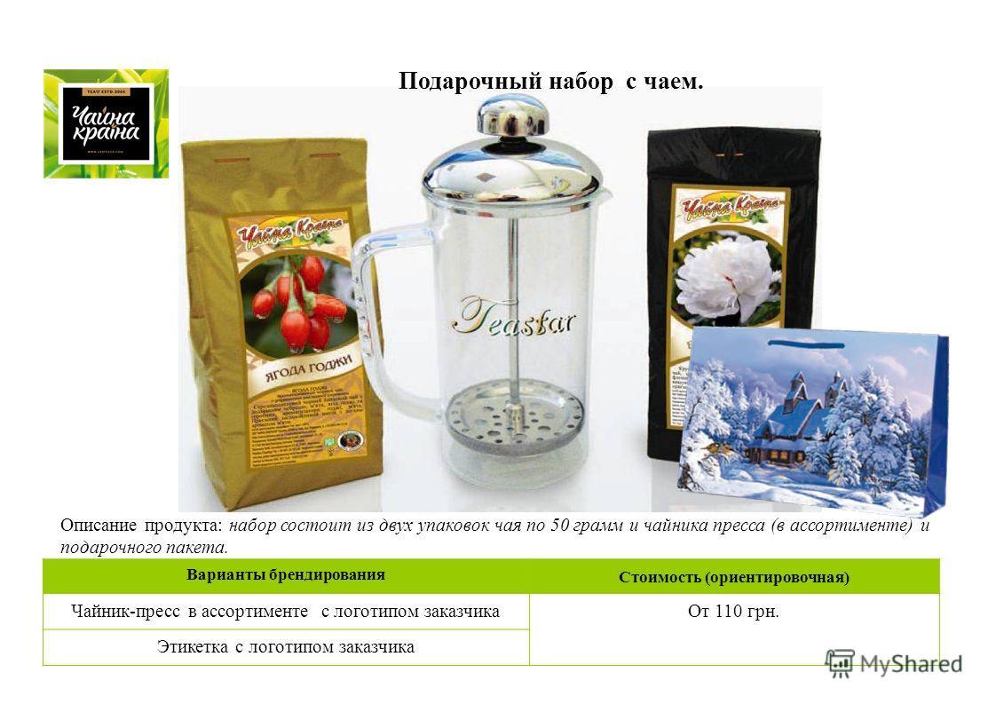 Подарочный набор с чаем. Описание продукта: набор состоит из двух упаковок чая по 50 грамм и чайника пресса (в ассортименте) и подарочного пакета. Варианты брендирования Стоимость (ориентировочная) Чайник-пресс в ассортименте с логотипом заказчика От