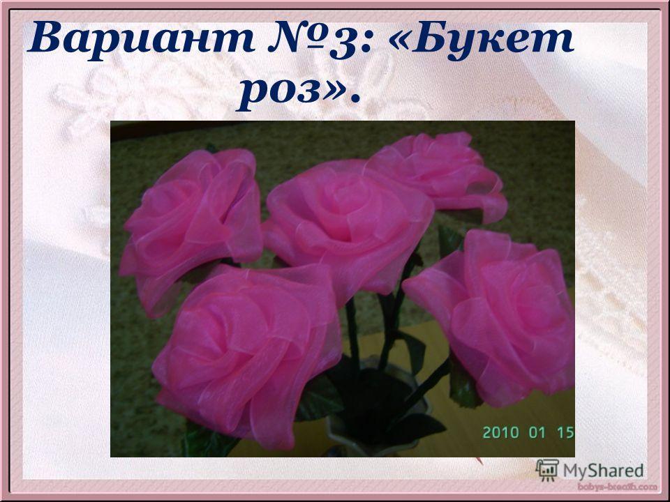 Вариант 3: «Букет роз».