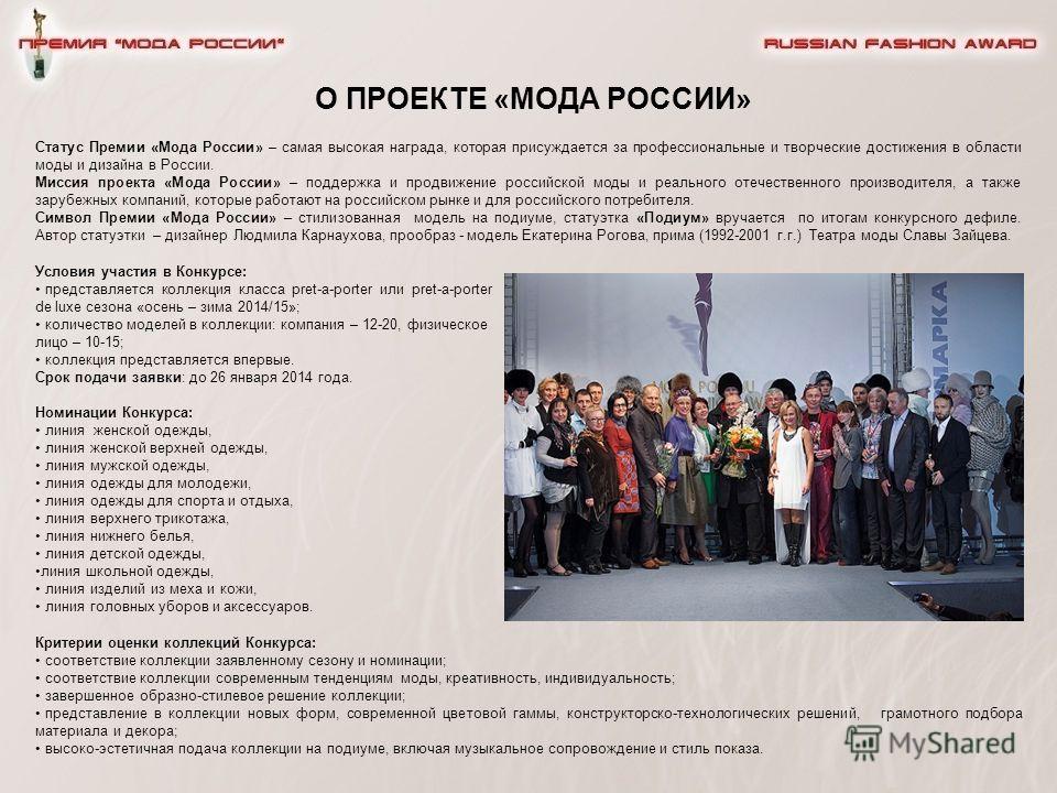 Статус Премии «Мода России» – самая высокая награда, которая присуждается за профессиональные и творческие достижения в области моды и дизайна в России. Миссия проекта «Мода России» – поддержка и продвижение российской моды и реального отечественного