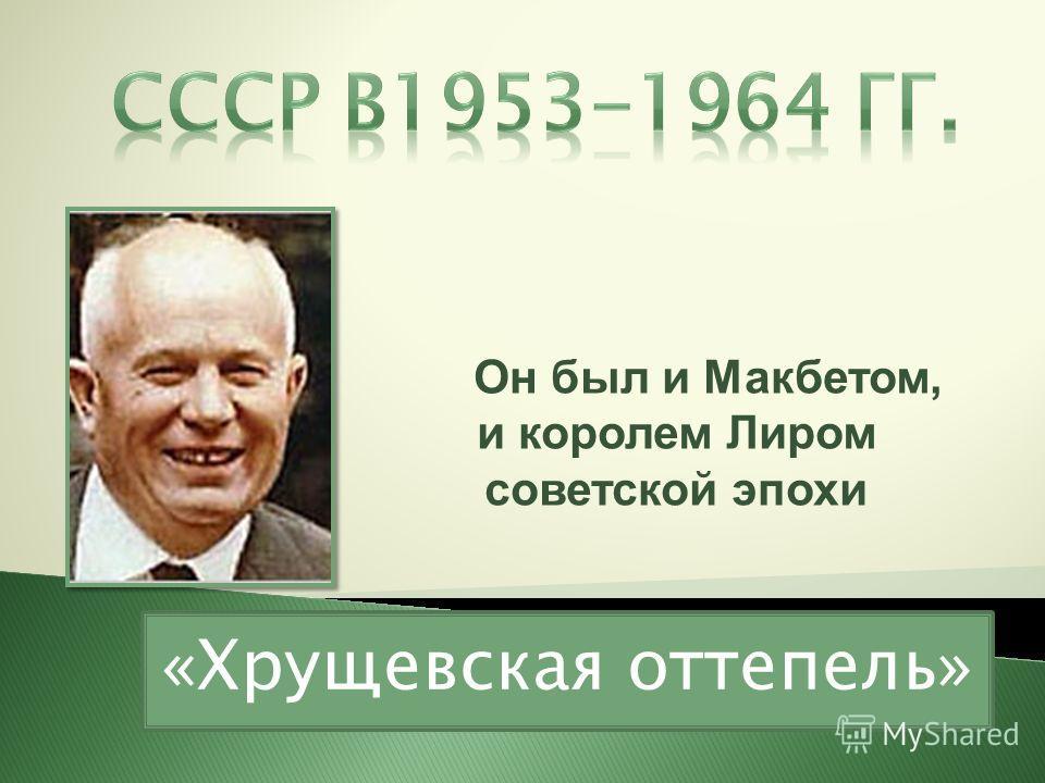 Он был и Макбетом, и королем Лиром советской эпохи «Хрущевская оттепель»