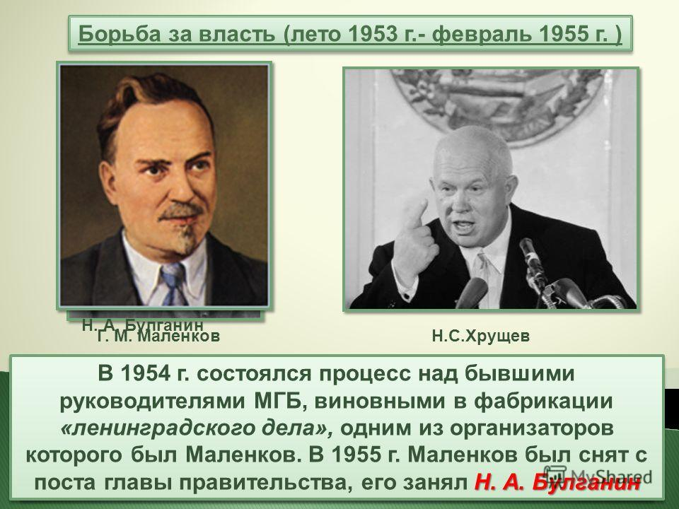 Маленков Хрущев С лета 1953 г. по февраль 1955 г. борьба за власть вступала во второй этап. На вершине власти оказались Маленков и Хрущев. Этот период характеризовался неуклонным усилением позиций Хрущева и ослаблением роли Маленкова. Борьба за власт